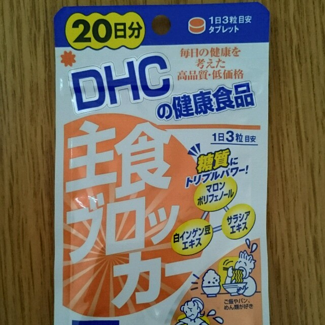 DHC(ディーエイチシー)のDHCダイエットサプリ 主食ブロッカー コスメ/美容のダイエット(