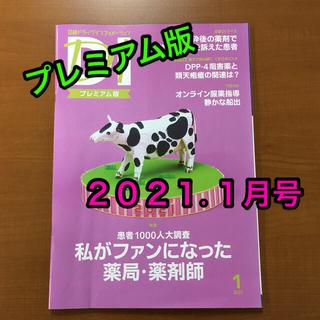 ニッケイビーピー(日経BP)の日経DI 2021年1月号(専門誌)