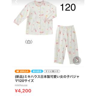 ミキハウス(mikihouse)のみっこ様専用(パジャマ)