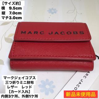 MARC JACOBS - 新品 マークジェイコブス ★ 人気商品 三つ折り財布ミニ財布 レッド
