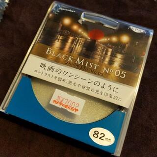 ケンコー(Kenko)のKenko BlackMist No 05  82㍉ケンコー ブラックミスト05(フィルター)