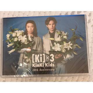 キンキキッズ(KinKi Kids)の非売品 Kinki Kids 20周年記念 DVD(アイドルグッズ)