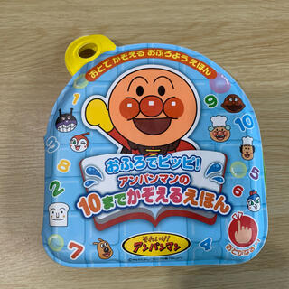 バンダイ(BANDAI)のアンパンマン おふろでピッピ!(お風呂のおもちゃ)