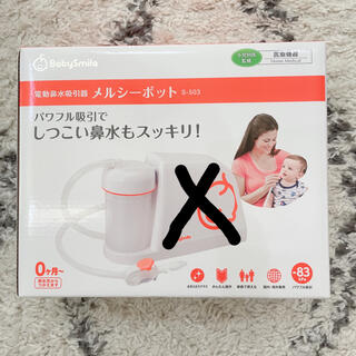 メルシーポット 新品未使用(鼻水とり)