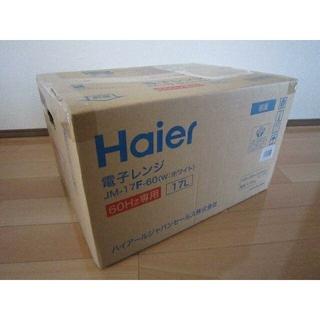 ハイアール(Haier)のハイアール Haier JM-17F-60 未開封品(電子レンジ)