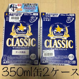 サッポロ(サッポロ)のサッポロクラシック☆350ml 24缶入×2ケース 景品付 classic(ビール)