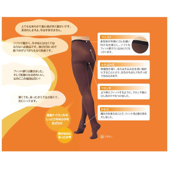 シャルレ(シャルレ)の今冬強き味方‼️《新品》シャルレなめらかタイツⓂ️~Lサイズ✨ブラック5足✨特価 レディースのレッグウェア(タイツ/ストッキング)の商品写真