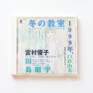 冬の教室 / 宮村優子・田島昭宇・白倉由美(朗読)