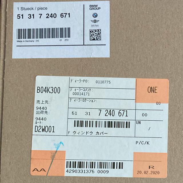 BMW(ビーエムダブリュー)のBMW Fウィンドウカバー 51 31 7 240 671 自動車/バイクの自動車(車種別パーツ)の商品写真