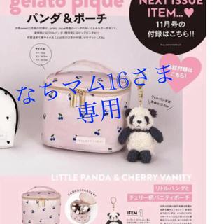 gelato pique - ジェラートピケ  パンダチャーム バニティポーチ sweet 11月号 付録