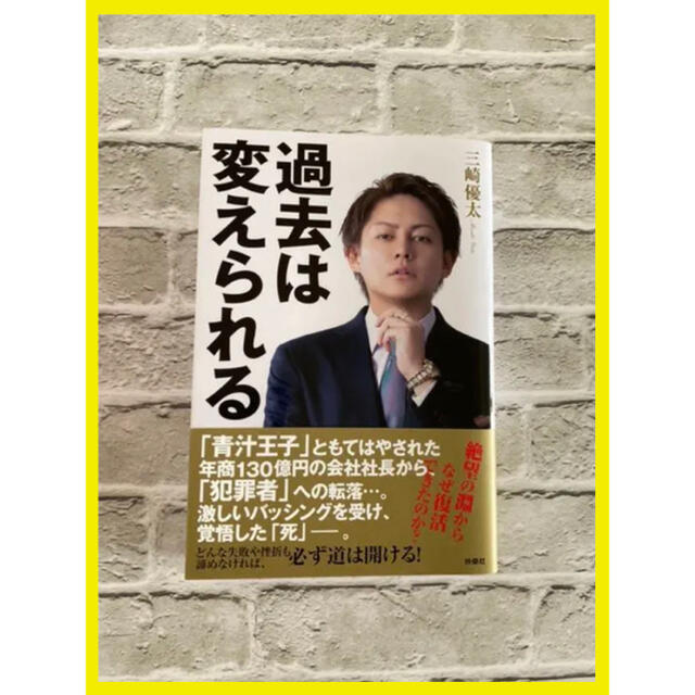 商品 三崎 優太 青汁王子こと三崎優太、その驚きの経歴と商売哲学とは!?