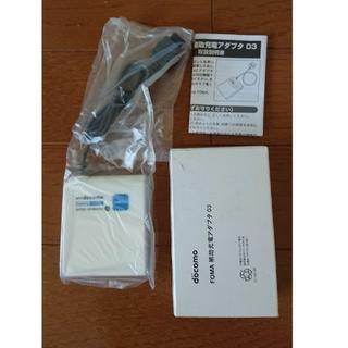 エヌティティドコモ(NTTdocomo)のdocomo FOMA 補助充電アダプタ03(バッテリー/充電器)