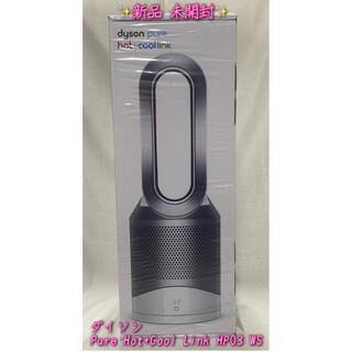 ダイソン(Dyson)のダイソン Pure Hot+Cool Link HP03 WS (空気清浄器)