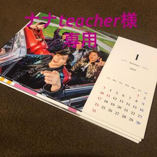 アラシ(嵐)のナナteacher様専用 嵐 カレンダー2021(カレンダー/スケジュール)