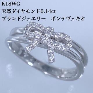 ポンテヴェキオ(PonteVecchio)のK18wg 天然ダイヤモンド 0.14ct ダイヤ リング(リング(指輪))