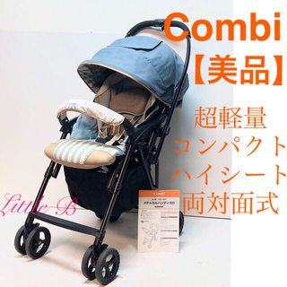 combi - 【美品】コンビ*付属品あり*春色メチャカル*ハイシート超軽量コンパクトA型