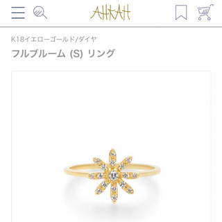 アーカー(AHKAH)のアーカー♡フルブルーム♡ダイヤリング♡11号(リング(指輪))