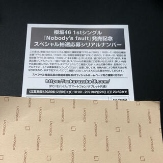 櫻坂46 応募券(女性アイドル)