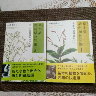 ☆Aba様☆草木染 染料植物図鑑 1巻2巻新装版(ノンフィクション/教養)
