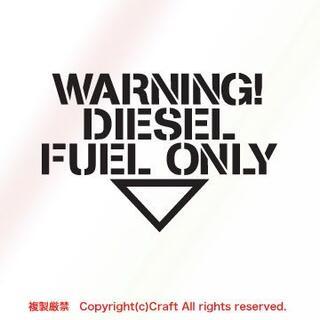 WARNING DIESEL FUEL ONLY ステッカー/Type2 黒(車外アクセサリ)