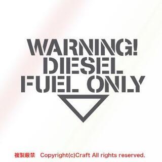 WARNING DIESEL FUEL ONLY ステッカー/T2 ダークグレイ(車外アクセサリ)
