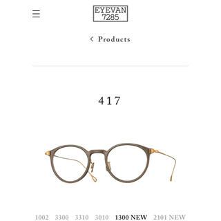 ロンハーマン(Ron Herman)のeyevan7285 417 model. 1300 メガネ/サングラス メンズ(サングラス/メガネ)