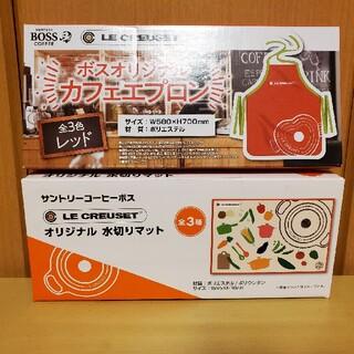 ルクルーゼ(LE CREUSET)の新品☆ル・クルーゼ☆カフェエプロンと水切りマットのセット!(その他)