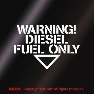 WARNING DIESEL FUEL ONLY ステッカー/Type2 白(車外アクセサリ)