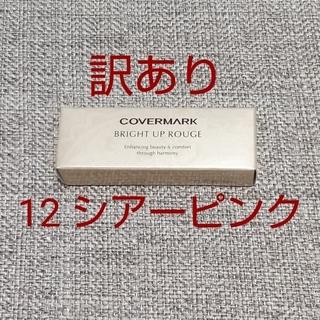 COVERMARK - 【訳あり】COVERMARK 新品 ブライトアップルージュ 12