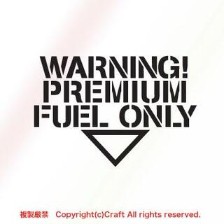 WARNING PREMIUM FUEL ONLY ステッカー/Type2 黒(車外アクセサリ)