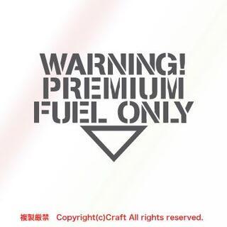 WARNING PREMIUM FUEL ONLY ステッカー/T2ダークグレイ(車外アクセサリ)