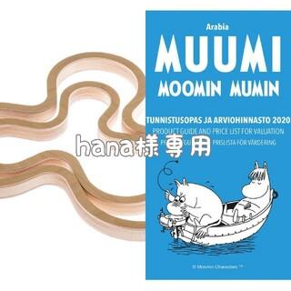 【専用】 マヤムー ポットスタンド 鍋敷き ムーミン コレクターズブック(収納/キッチン雑貨)