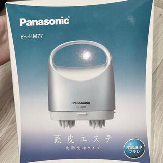 パナソニック(Panasonic)のPanasonic EH-HM77-S 頭皮エステ 皮脂洗浄タイプ(スカルプケア)