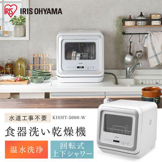アイリスオーヤマ(アイリスオーヤマ)のなおきち様専用(食器洗い機/乾燥機)