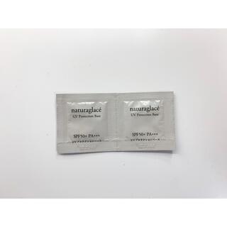 ナチュラグラッセ(naturaglace)のnaturaglace UV プロテクションベース 試供品(サンプル/トライアルキット)