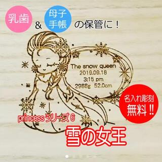 名入れ無料☆母子手帳とへその緒も入る雪の女王の乳歯ケース(手形/足形)