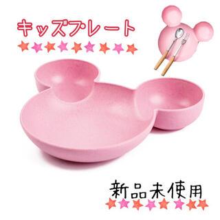 キッズプレート ランチプレート 皿 子ども 離乳食 キャラクター ピンク(プレート/茶碗)