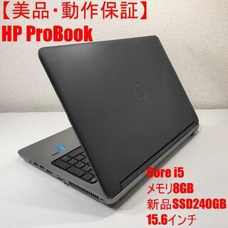 【美品】HP ProBook ノートパソコン Corei5