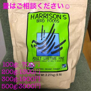 ハリソン ペレット ファイン 100g(鳥)