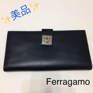 サルヴァトーレフェラガモ(Salvatore Ferragamo)のフェラガモ 長財布 ブラック 美品 【  Ferragamo  】 (財布)