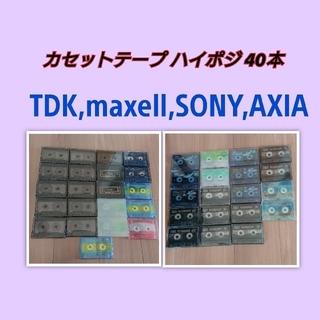 maxell - カセットテープ ハイポジ40本 TDK,maxell,SONY,AXIA