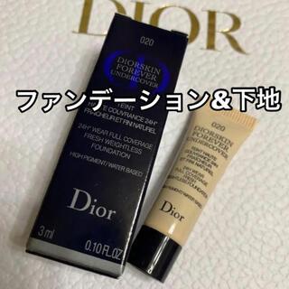 Christian Dior - ディオール フォーエヴァー アンダーカバー ファンデーション 020 サンプル