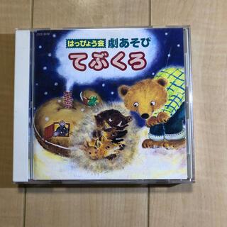 劇遊び てぶくろ CD(キッズ/ファミリー)