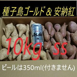 安納芋 & 種子島ゴールド SSサイズ 10キロ詰め合わせ(野菜)