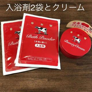 ギュウニュウセッケン(牛乳石鹸)の牛乳石鹸クリーム 入浴剤  セット(ボディクリーム)