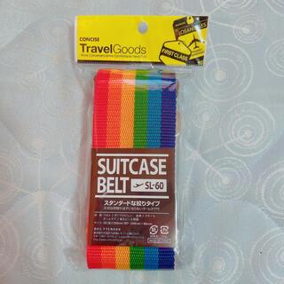 スーツケースベルト レインボー➀(旅行用品)