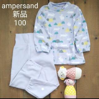 アンパサンド(ampersand)の新品 100センチ AMPERSAND アンパサンド フリース  パジャマ(パジャマ)