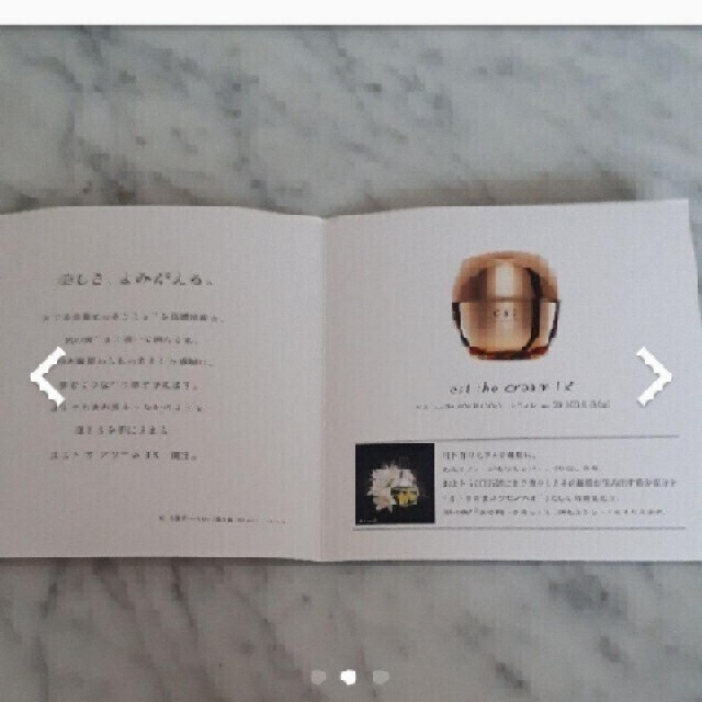 est(エスト)の♥エスト♥ザ クリーム♥ コスメ/美容のスキンケア/基礎化粧品(フェイスクリーム)の商品写真