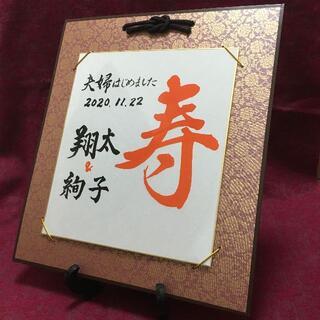 純和風 前撮り用フォトアイテム【寿】色紙掛(えんじ)付き