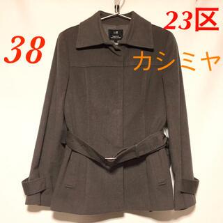 ニジュウサンク(23区)の☆オススメ☆ 美品 23区 カシミヤ アンゴラ ジャケット コート 38(テーラードジャケット)